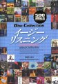 CD, LP, Vinyl record album cover art