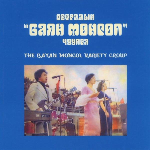 Bayan Mongol Variety Group : Bayan Mongol Variety Group (LP