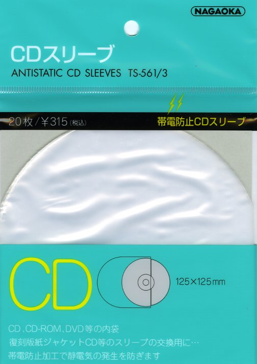 Cd Plastic Sleeves 20 Antistatic Cd Inner Sleeves For Use With Lp