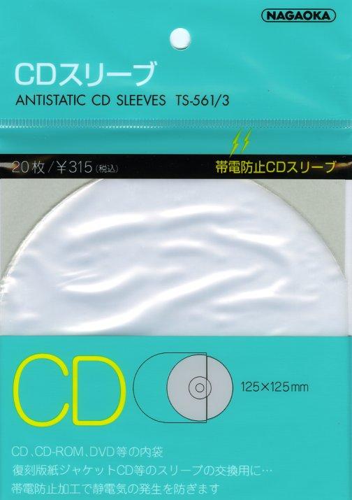 Cd Plastic Sleeves 20 Antistatic Cd Inner Sleeves For