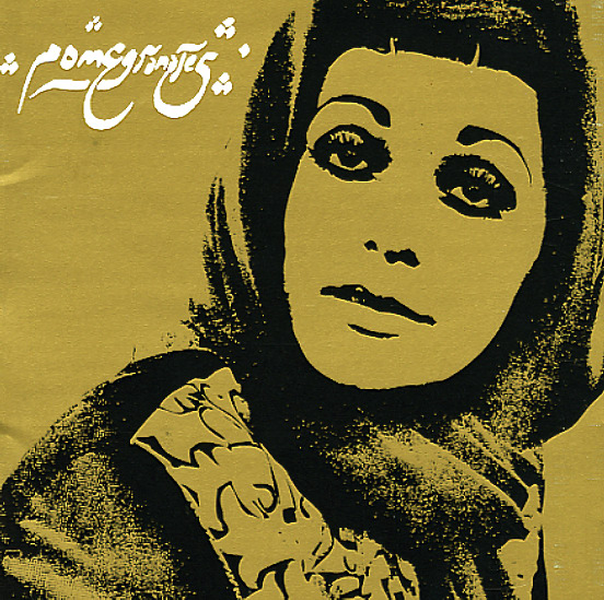 Various Pomegranates Persian Pop Funk Folk And